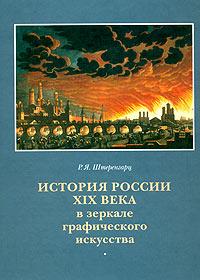 Р. Я. Штеренгарц История России XIX века в зеркале графического искусства