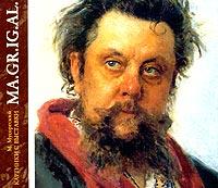 MA.GR.IG.AL. М. Мусоргский. Картинки с выставки