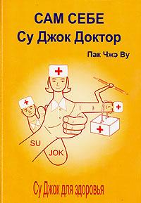 Zakazat.ru Сам себе Су Джок доктор. Пак Чжэ Ву