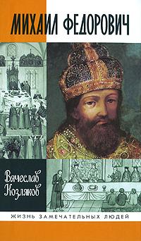 Вячеслав Козляков Михаил Федорович