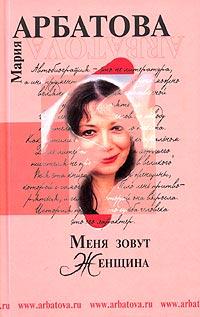 Меня зовут Женщина купить уничтожь меня в украине
