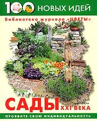 Юлия Попова Сады XXI века юлия вербинская отражение