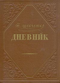 Т. Шевченко. Дневник шестое июля