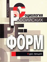 Социология российских реформ. Социальные последствия экономических перемен. Курс лекций