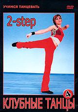 Zakazat.ru Учимся танцевать. Клубные танцы 4. 2-step