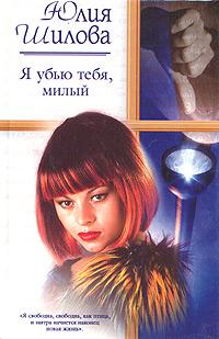 Юлия Шилова Я убью тебя, милый