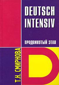 Т. Н. Смирнова Deutsch Intensiv / Немецкий язык. Интенсивный курс. Продвинутый этап