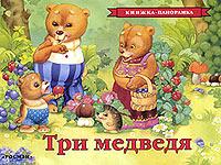 Три медведя. Книжка-панорамка л толстой три медведя