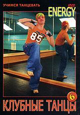 Учимся танцевать: Клубные танцы 6. Energy