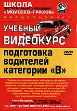 Учебный видеокурс. Подготовка водителей категории В купить гараж в москве путевой проезд