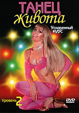Zakazat.ru Танец живота. Ускоренный курс. Уровень 2