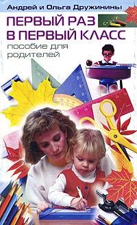 Андрей и Ольга Дружинины Первый раз в первый класс. Пособие для родителей