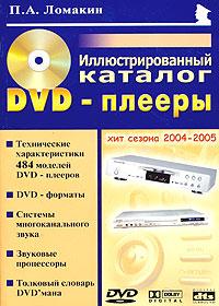 П. А. Ломакин DVD-плееры. Иллюстрированный каталог