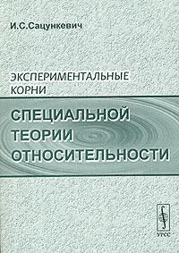 Экспериментальные корни специальной теории относительности михаил иванов экспериментальное опровержение специальной и общей теории относительности