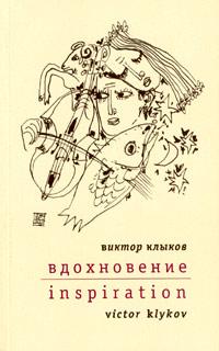 Виктор Клыков Вдохновение. Избранные стихи. 1976-2002 избранные стихи