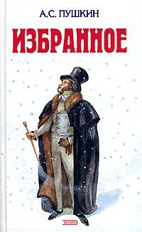 А.С. Пушкин А. С. Пушкин. Избранное татьяна алюшина счастье среднего возраста