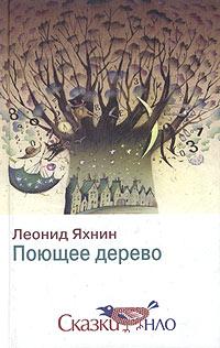 Леонид Яхнин Поющее дерево библия терапия поможет тебе в трудную минуту