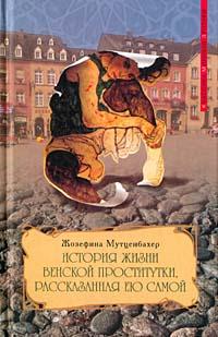 Жозефина Мутценбахер История жизни венской проститутки, рассказанная ею самой. Книга 1 обложка для паспорта устав ozam052