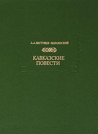 А. А. Бестужев-Марлинский Кавказские повести воспоминания кавказского офицера