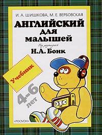 И. А. Шишкова, М. Е. Вербовская Английский для малышей 4-6 лет державина в а английский язык тренажёр по чтению и письму 4 6 лет