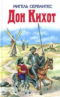 Сервантес М. де Дон Кихот dvd аудиокнига dvd дон кихот мигель сервантес мр3