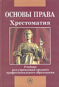 Основы права. Хрестоматия