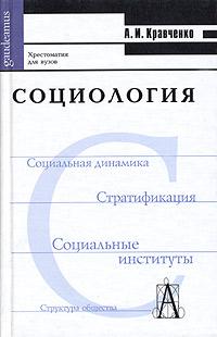 Социология. Хрестоматия