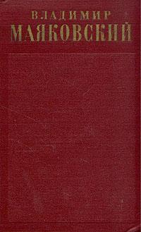 Владимир Маяковский. Полное собрание сочинений в тринадцати томах. Том 9 собрание сочинений в одной книге page 9