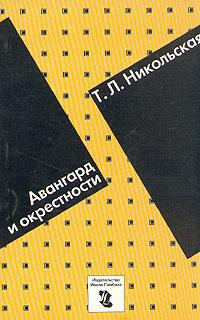 Т. Л. Никольская Авангард и окрестности