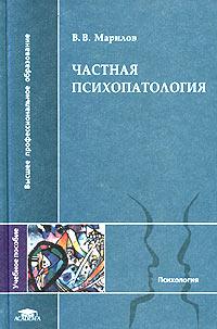 Частная психопатология. Учебное пособие