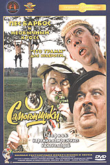Самогонщики  (1961 г., 18 мин.) Евгений Моргунов (