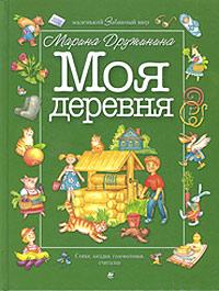 Моя деревня кузьмин с сост веселые игры русские народные сказки загадки считалки скороговорки колыбельные и песенки потешки