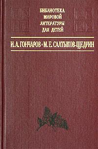 И. А. Гончаров. Обломов. М. Е. Салтыков-Щедрин. Господа Головлевы