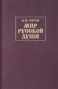 Мир русской души, или История русской народной культуры