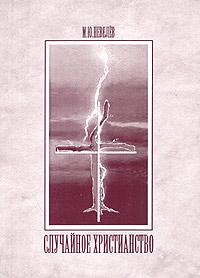 Случайное христианство и в сталин о национальном вопросе