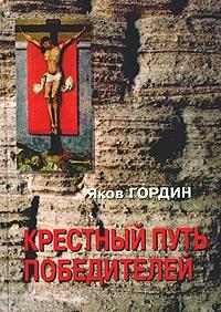 Яков Гордин Крестный путь победителей