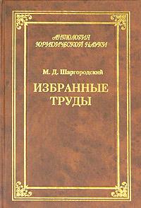 М. Д. Шаргородский М. Д. Шаргородский. Избранные труды томсон д прогулки по барселоне