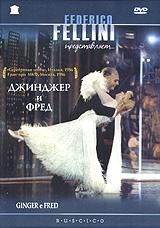 Zakazat.ru: Джинджер и Фред