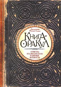 Джорджия Рутсис-Савас Книга-оракул книга оракул спроси и получи ответ феникс