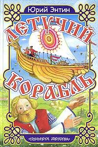 Юрий Энтин Летучий корабль