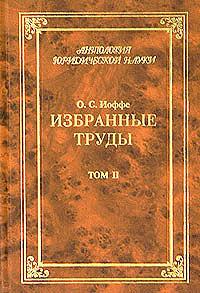 О. С. Иоффе О. С. Иоффе. Избранные труды. В 4 томах. Том 2. Советское гражданское право