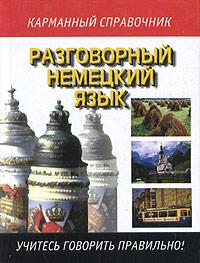 Разговорный немецкий язык словари эксмо немецко русский русско немецкий мини словарь грамматика