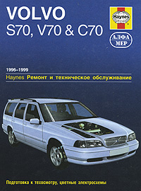 Р. М. Джекс Volvo S70, V70 и C70 1996-1999. Ремонт и техническое обслуживание