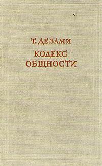Кодекс общности лелорд ф гектор и секреты любви перевод с французского натальи добробабенко isbn 9785271411588