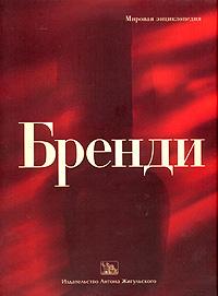 Zakazat.ru: Бренди