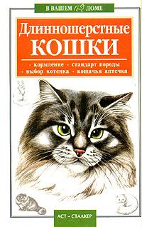 Длинношерстные кошки изменяется внимательно рассматривая