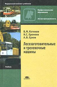 Лесозаготовительные и трелевочные машины