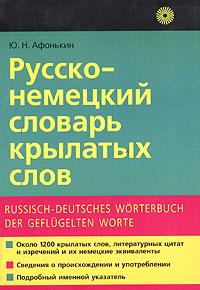 Ю. Н. Афонькин Русско-немецкий словарь крылатых слов / Russisch-deutsches worterbuch der geflugelten worte turkisch deutsches worterbuch