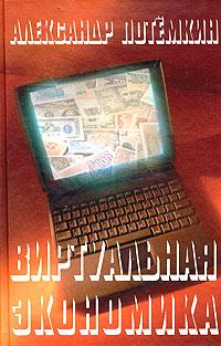 Виртуальная экономика