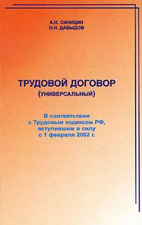 А. Н. Синицин, О. Н. Давыдов Трудовой договор (универсальный) егоров в харитонова ю трудовой договор уч пос